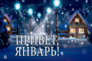 poshutilova_new-year-merry-christmas-town-jpg1